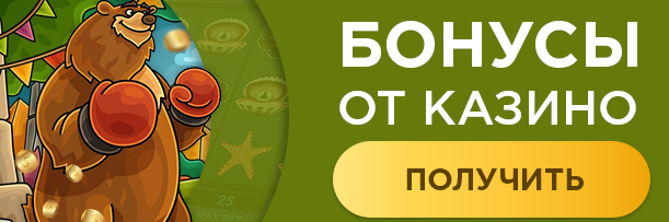 Casino X бонусы