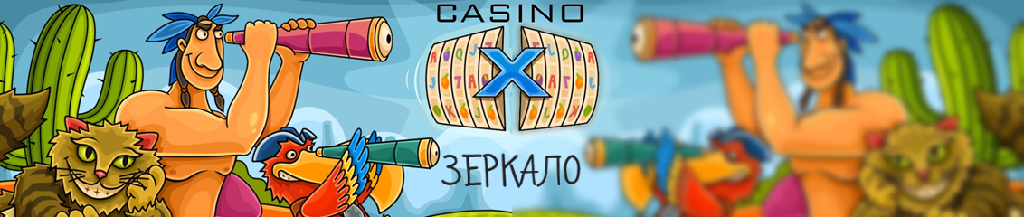 Casino X зеркало